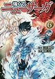 強くてニューサーガ コミック 1-6巻セット