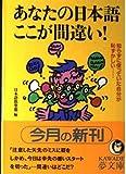 あなたの日本語ここが間違い!―知らずに使っていた自分が恥ずかしい (KAWADE夢文庫)
