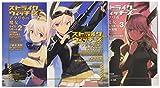 ストライクウィッチーズ アフリカの魔女 ケイズ・リポート 文庫 1-3巻セット (角川スニーカー文庫)