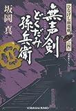 無声剣どくだみ孫兵衛―ひなげし雨竜剣〈4〉 (光文社時代小説文庫)
