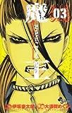 魔王 3—JUVENILE REMIX (少年サンデーコミックス)