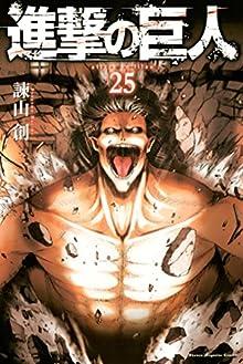 [諌山創] 進撃の巨人 第00-25巻