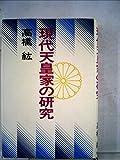 現代天皇家の研究 (1978年)