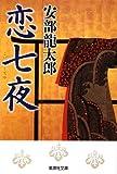 恋七夜 (集英社文庫) 画像