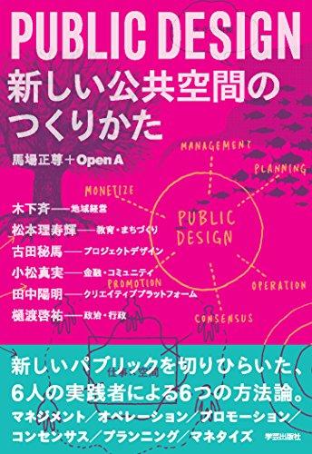 PUBLIC DESIGN 新しい公共空間のつくりかたの詳細を見る