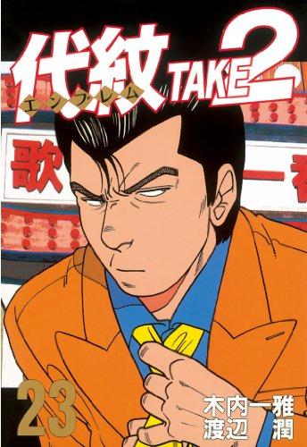代紋<エンブレム>TAKE2(23) (ヤングマガジンコミックス)