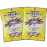 高濃度 プロポリス のど飴 ブラジル産 プロポリスハーブキャンディー 2袋 (ハーブキャンディー2袋)