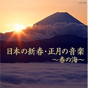 日本の新春・正月の音楽~春の海~