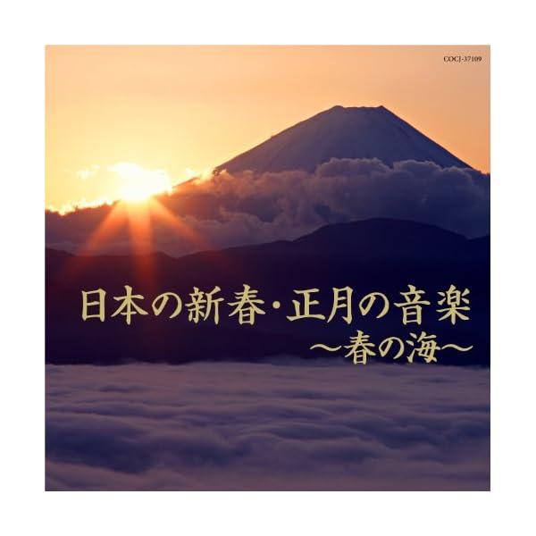 日本の新春・正月の音楽~春の海~の商品画像