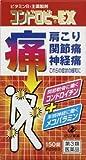 【第3類医薬品】コンドロビーEX 150錠 ※セルフメディケーション税制対象商品