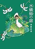 水蜻蛉の庭<庭先塩梅> (ビームコミックス)