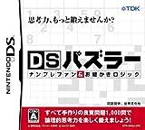 「DSパズラー ナンプレファン&お絵かきロジック」の画像