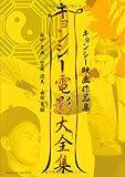 キョンシー電影大全集 ?キョンシー映画作品集? (Parade books)
