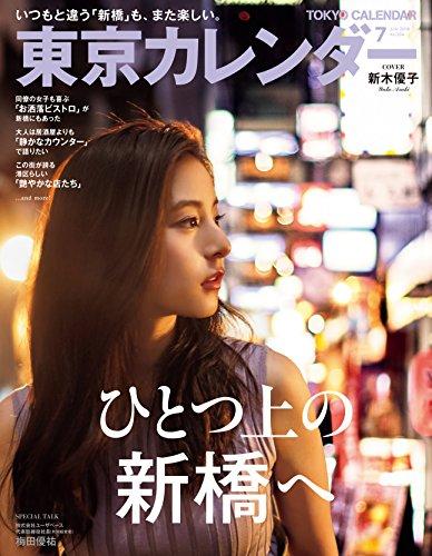 東京カレンダー 2018年 7月号 [雑誌]