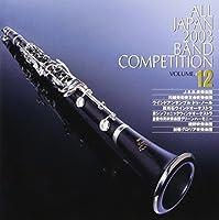 第51回全日本吹奏楽コンクール全国大会ライブ録音盤 全日本吹奏楽2003 Vol.12