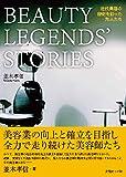 女性モード社 並木孝信 BEAUTY LEGENDS' STORIES―近代美容の歴史を彩った先人たちの画像