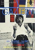 ギャラリー 2019 Vol.2―アートフィールドウォーキングガイド 特集:石を磨きー石に描く