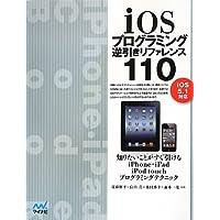 iOSプログラミング逆引きリファレンス110 [iOS 5.1対応]