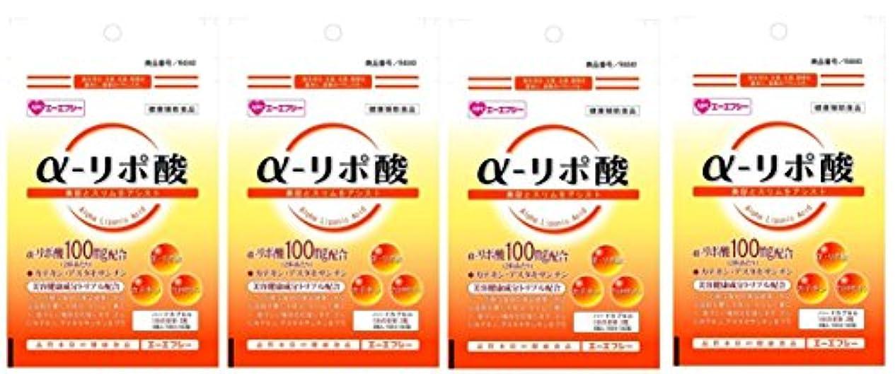円形の歪めるおびえたAFC 500円シリーズ α-リポ酸 20粒入 X4個セット