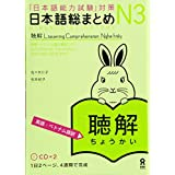 CD付 日本語総まとめ N3 聴解 [英語・ベトナム語版](CD付) Nihongo Soumatome N3 Listening (English/Vietnamese Edition)