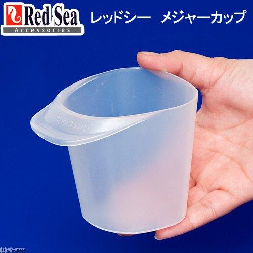 レッドシー (RedSea) メジャーカップ 1個 人工海水計量カップ(レッドシー ソルト・コーラルプロソルト用)