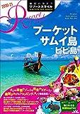 R12 地球の歩き方 リゾートスタイル プーケット サムイ島 ピピ島 2020?2021 (地球の歩き方 リゾートスタイル R12)