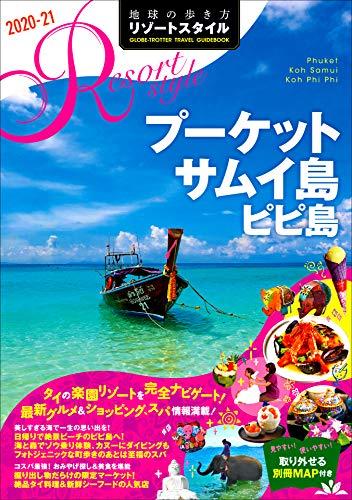 R12 地球の歩き方 リゾートスタイル プーケット サムイ島 ピピ島 2020~2021 (地球の歩き方 リゾートスタイル R12)