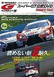 2018 SUPER GT オフィシャル DVD Rd.5 富士 (<DVD>)