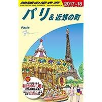 A07 地球の歩き方 パリ&近郊の町 2017~2018