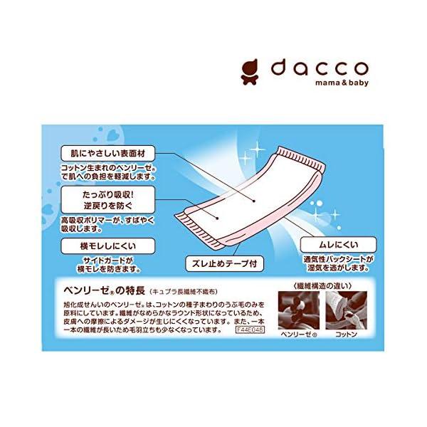 ダッコ dacco お産用パッド フィール f...の紹介画像5