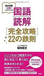 国語読解[完全攻略]22の鉄則 (高校受験[必携]ハンドブック)