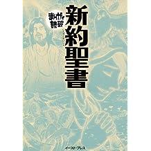 新約聖書 ─まんがで読破─
