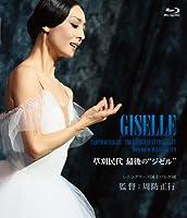 """草刈民代 最後の""""ジゼル""""【Blu-ray Disc】"""