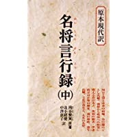 名将言行録 中 (教育社新書 原本現代訳 17)