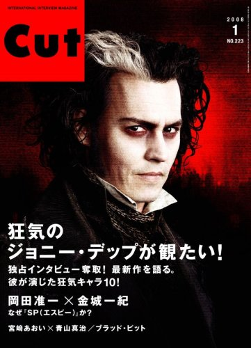 Cut (カット) 2008年 01月号 [雑誌]