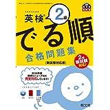 【CD付】英検2級 でる順 合格問題集 新試験対応版 (旺文社英検書)