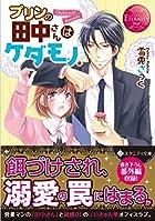 プリンの田中さんはケダモノ。 Chihiro & Sousuke