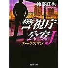マークスマン: 警視庁公安J (徳間文庫)