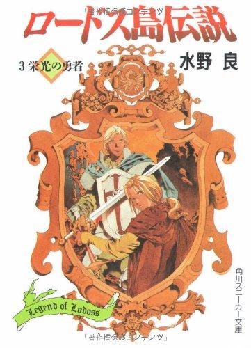 ロードス島伝説〈3〉栄光の勇者 (角川スニーカー文庫)の詳細を見る