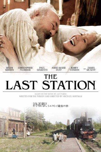 終着駅 トルストイ最後の旅 (字幕版)