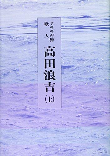 アララギ派歌人高田浪吉 (上)