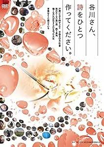 谷川さん、詩をひとつ作ってください [DVD]