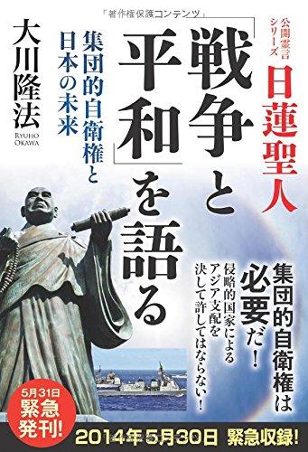 日蓮聖人「戦争と平和」を語る (公開霊言シリーズ)
