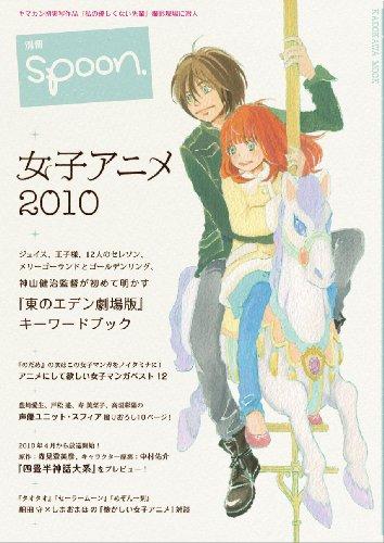 別冊spoon. 女子アニメ2010 (カドカワムック 332 別冊spoon. vol. 3)の詳細を見る