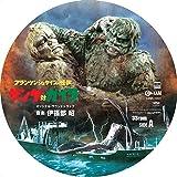 フランケンシュタインの怪獣 サンダ対ガイラ オリジナル・サウンドトラック [Analog]