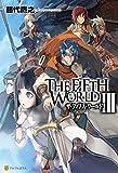 THE FIFTH WORLD III (アルファポリス)