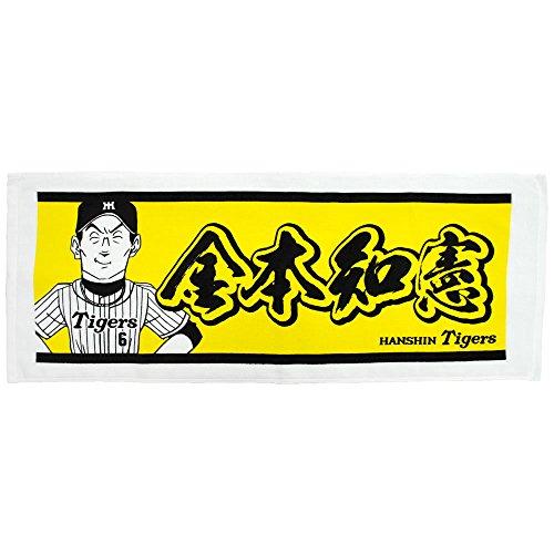 阪神タイガース プレーヤーズネーム フェイスタオル 金本監督 背番号6 2017