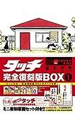 タッチ完全復刻版BOX (1) (特品)
