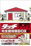 タッチ完全復刻版BOX (1) ([特装版コミック] 少年サンデーコミックス)