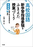 高校国語 新学習指導要領をふまえた授業づくり 実践編: 資質・能力を育成する14事例